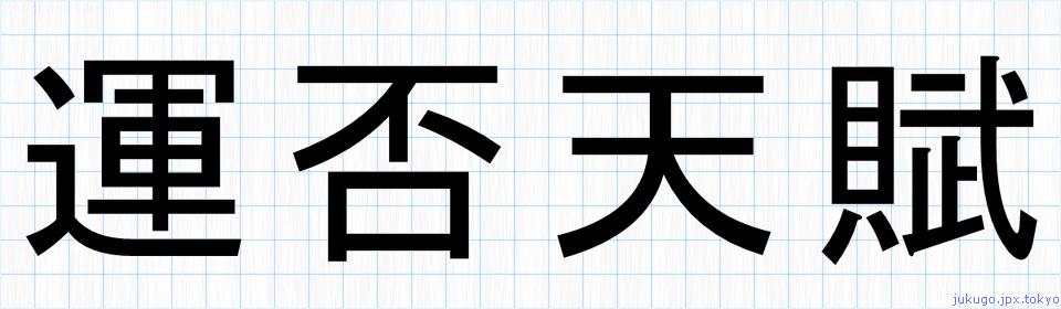 運否天賦の書き方 四字熟語「運否天賦」習字
