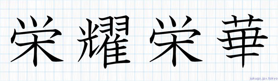 栄耀栄華書き方 | 四字熟語の「栄耀栄華」習字見本