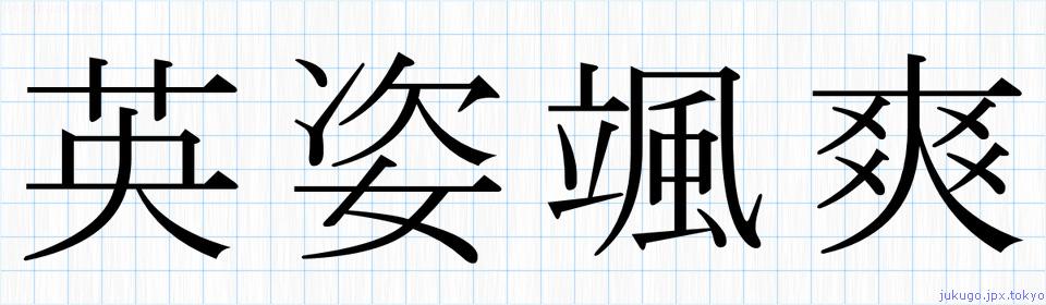 英姿颯爽の書き方 四字熟語「英姿颯爽」習字
