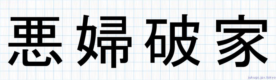 悪婦 (あくふ) - Japanese-English Dictionary - JapaneseClass.jp