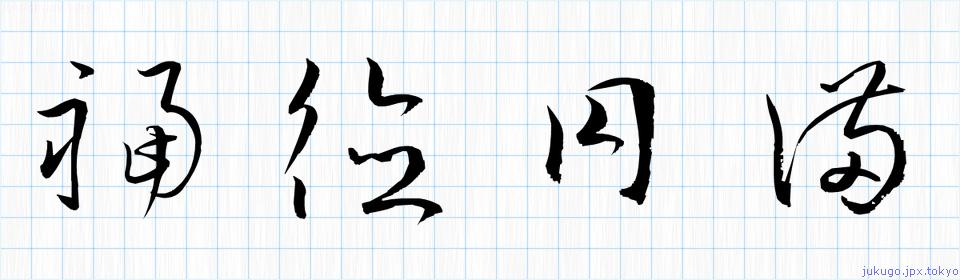 福徳円満の書き方 四字熟語「福徳円満」習字