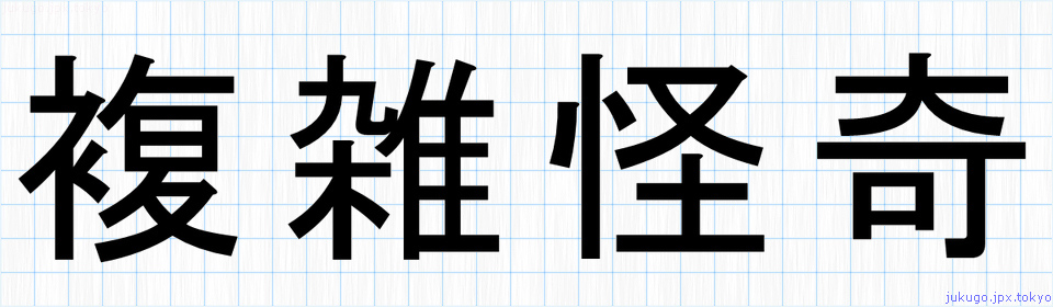 複雑怪奇の書き方 四字熟語「複雑怪奇」習字