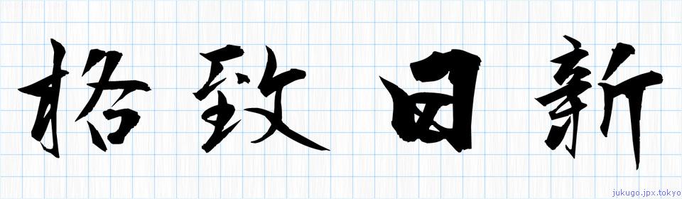 格致日新の書き方 四字熟語「格致日新」習字