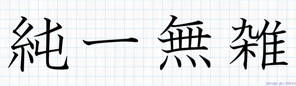 純一無雑書き方 | 四字熟語の「純一無雑」習字見本