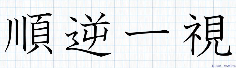 順逆一視の書き方 四字熟語「順逆一視」習字
