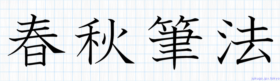 春秋筆法書き方 | 四字熟語の「春秋筆法」習字見本