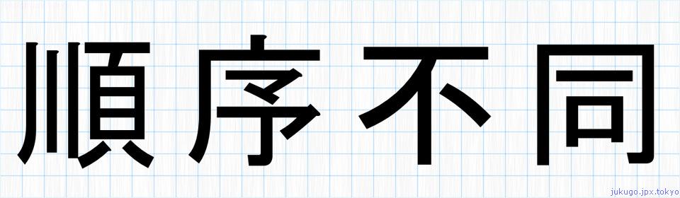 順序不同書き方 | 四字熟語の「順序不同」習字見本