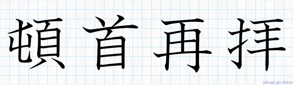 頓首再拝書き方 | 四字熟語の「頓首再拝」習字見本
